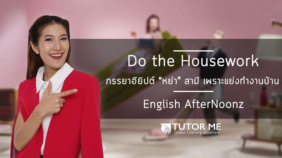 รู้รึป่าว Housework ไม่ใช่ Homework นะจ๊ะ!