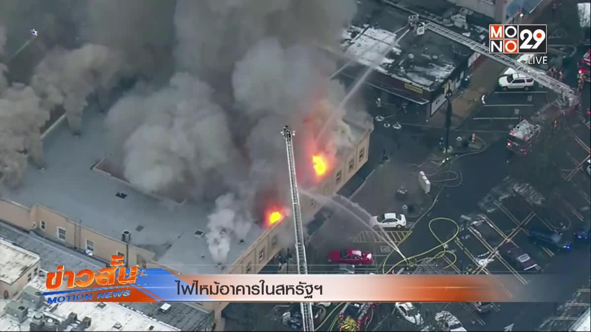ไฟไหม้อาคารในสหรัฐฯ