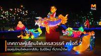 เทศกาลหุ่นโคมไฟนครสวรรค์ ครั้งที่ 2 ชมหุ่นโคมไฟหลากสีสัน ที่ปากน้ำโพ