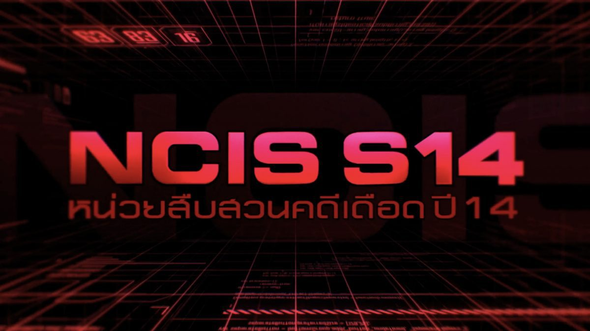 [TRAILER] NCIS หน่วยสืบสวนคดีเดือด ปี 14