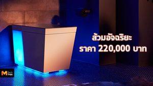 Kohler เปิดตัว ส้วมอัจฉริยะ Numi 2.0 เปิดเพลงได้ มีไฟส่องแสง สั่งงานด้วยเสียง ราคาเริ่มต้น 220,000 บาท!!