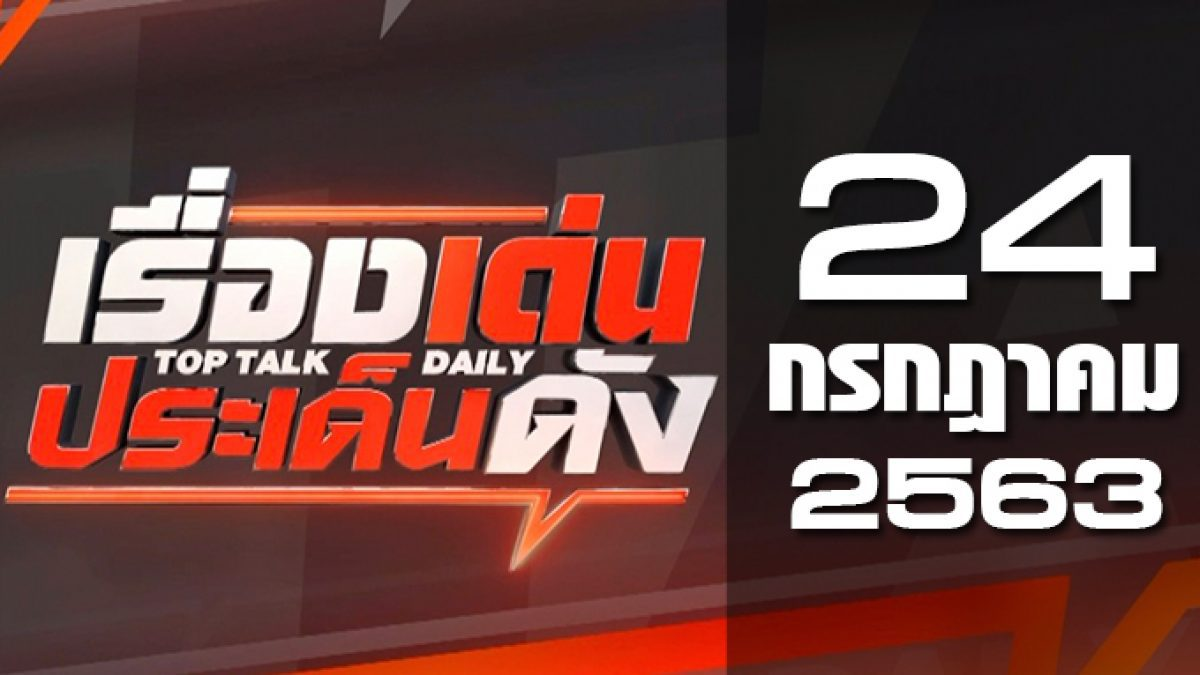 เรื่องเด่นประเด็นดัง Top Talk Daily 24-07-63