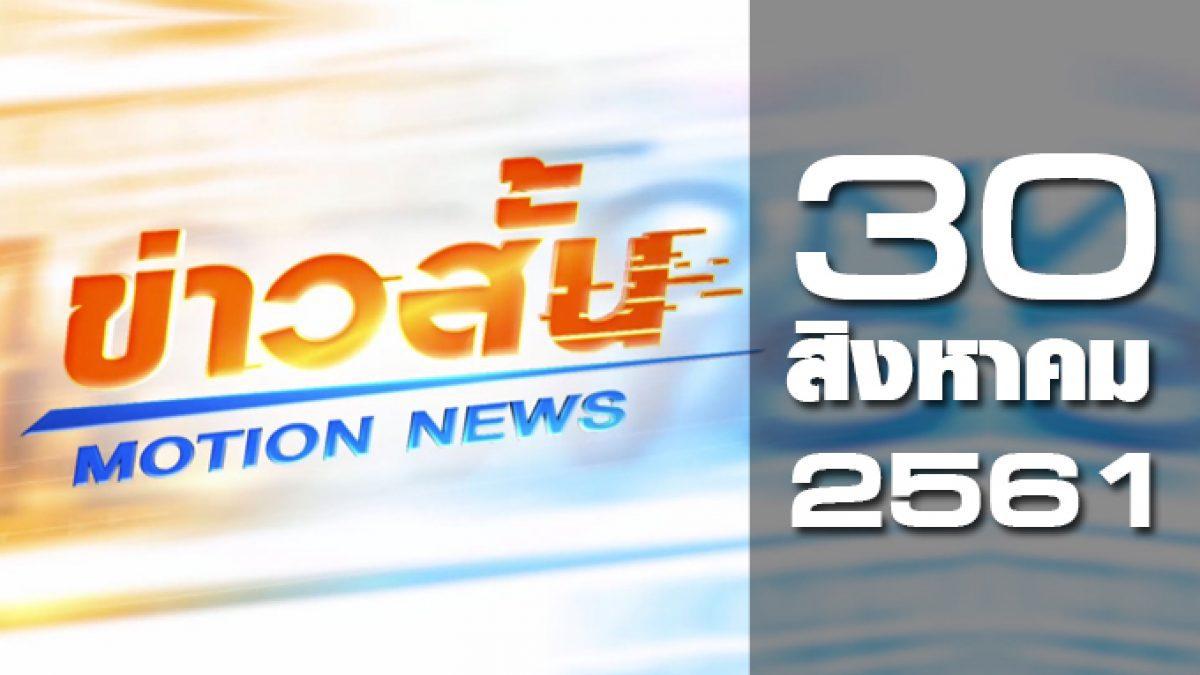 ข่าวสั้น Motion News Break 2 30-08-61