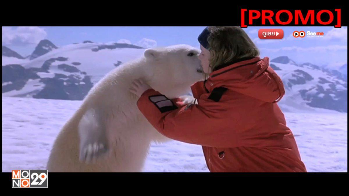Alaska หมีน้อยหัวใจมหึมา [PROMO]