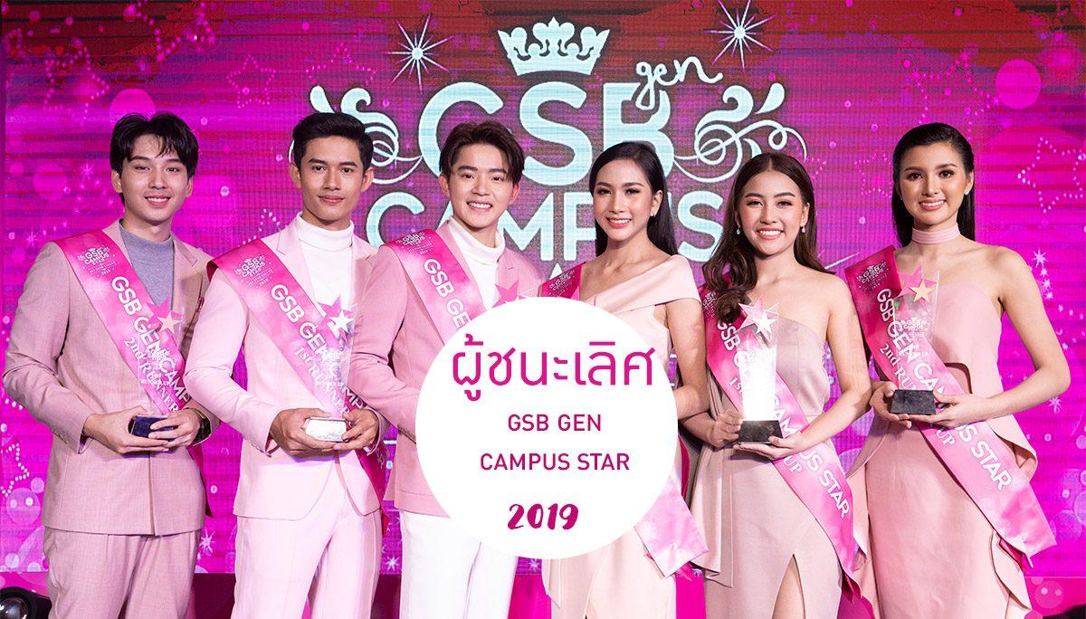 GSB GEN CAMPUS STAR GSB GEN CAMPUS STAR 2019 ผู้ชนะเลิศGSB มีน พีรวิชญ์