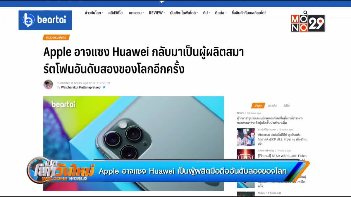 Apple อาจแซง Huawei เป็นผู้ผลิตมือถืออันดับสองของโลก