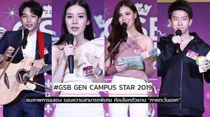 20 คนสุดท้าย ภาคตะวันออก GSB GEN CAMPUS STAR 2019