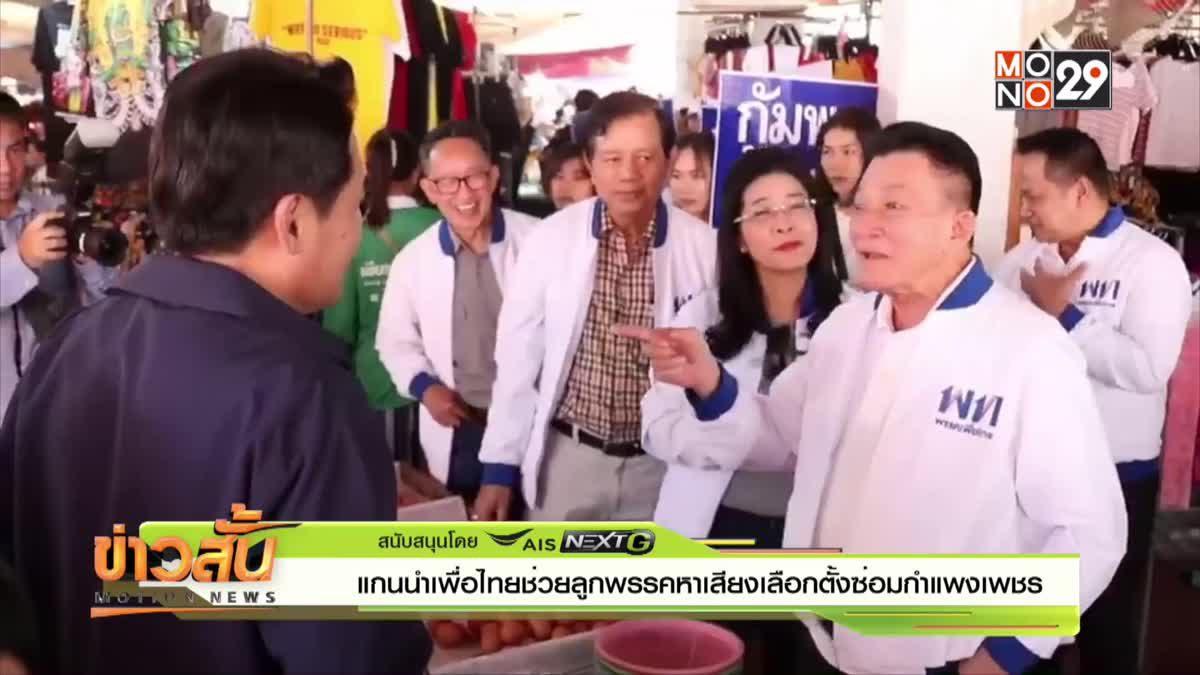 แกนนำเพื่อไทยช่วยลูกพรรคหาเสียงเลือกตั้งซ่อมกำแพงเพชร