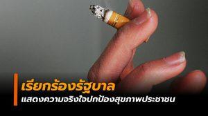 เสียงสะท้อนหลังเลื่อนปรับขึ้นภาษีบุหรี่อัตราเดียวไปอีก 1 ปี