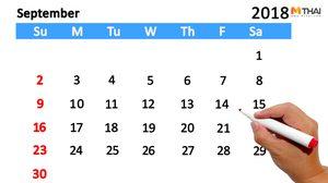 ฤกษ์ดี เดือนกันยายน 2561 จดเอาไว้ เพราะนี่คือวันดี และ เวลาดี ที่คู่ควรกับคุณ