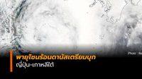 พายุโซนร้อนดานัสเตรียมบุก ญี่ปุ่น-เกาหลีใต้