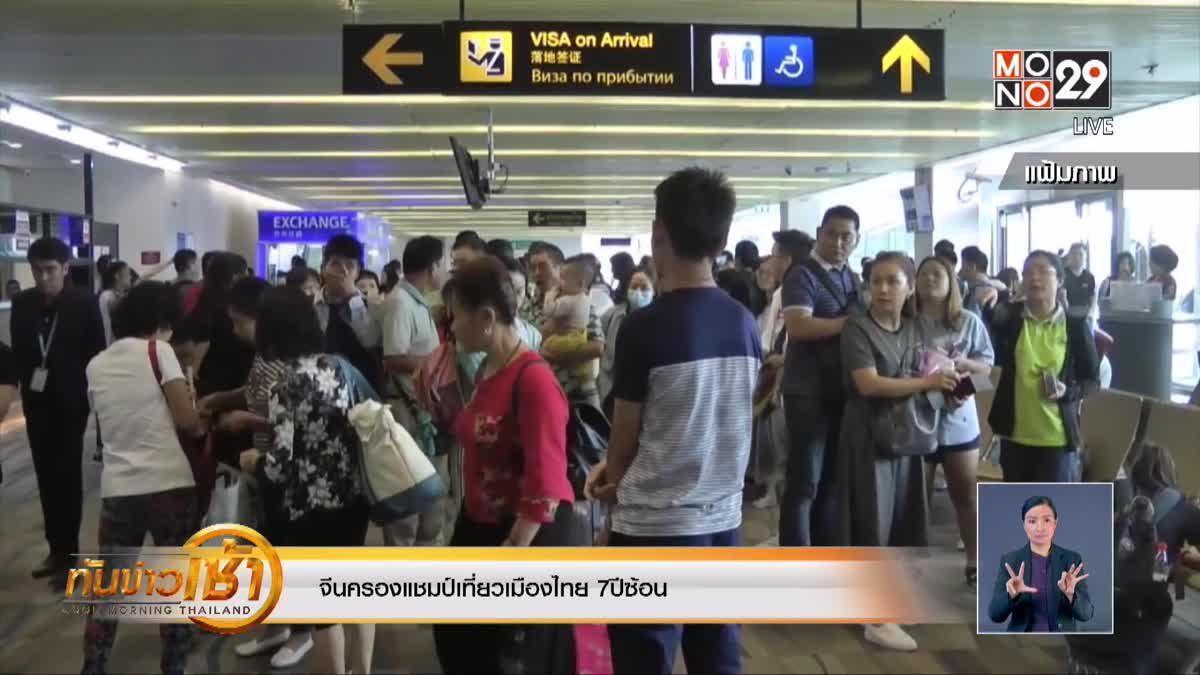 จีนครองแชมป์เที่ยวเมืองไทย 7ปีซ้อน