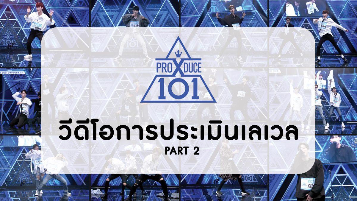 PRODUCE X 101 [X101คลิปพิเศษ] คลิปวีดีโอการประเมินเลเวลของเด็กฝึกหัดทั้งหมด [Part2]