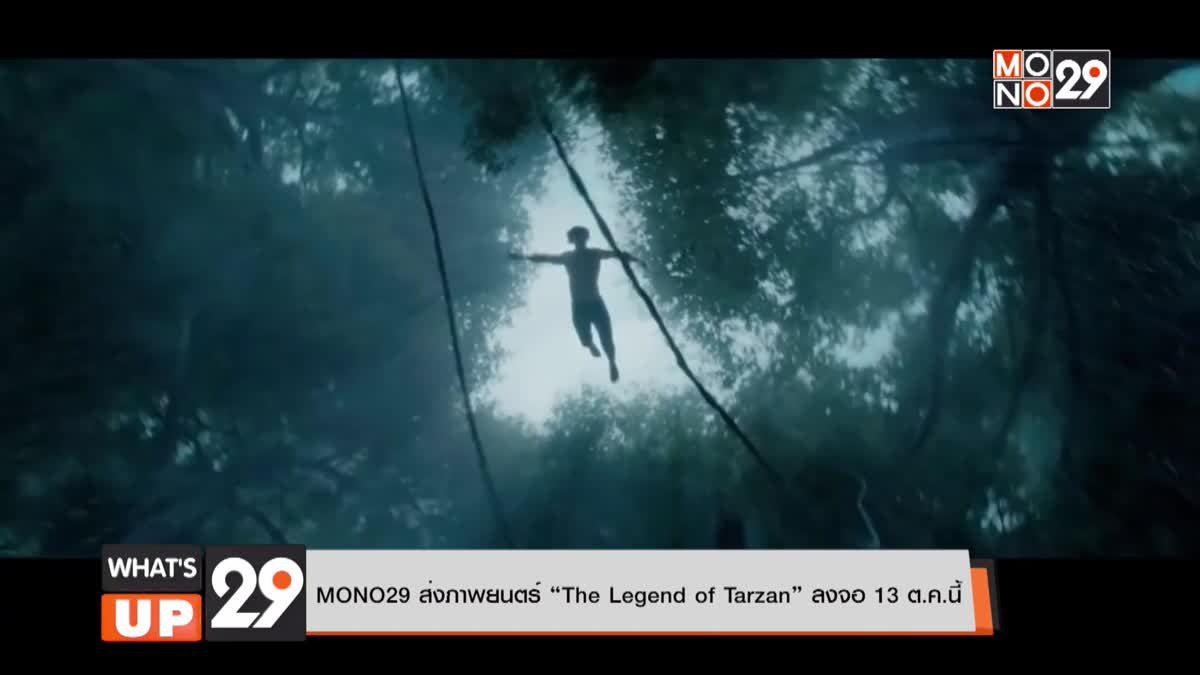 "MONO29 ส่งภาพยนตร์ ""The Legend of Tarzan"" ลงจอ 13 ต.ค.นี้"