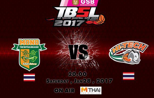 ไฮไลท์ การแข่งขันบาสเกตบอล GSB TBSL2017 Mono Thew VS Hi-Tech