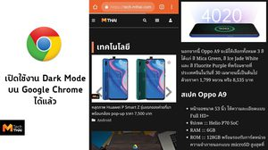 วิธีการเปิด Dark Mode บน Google Chrome สำหรับผู้ที่ใช้ Android