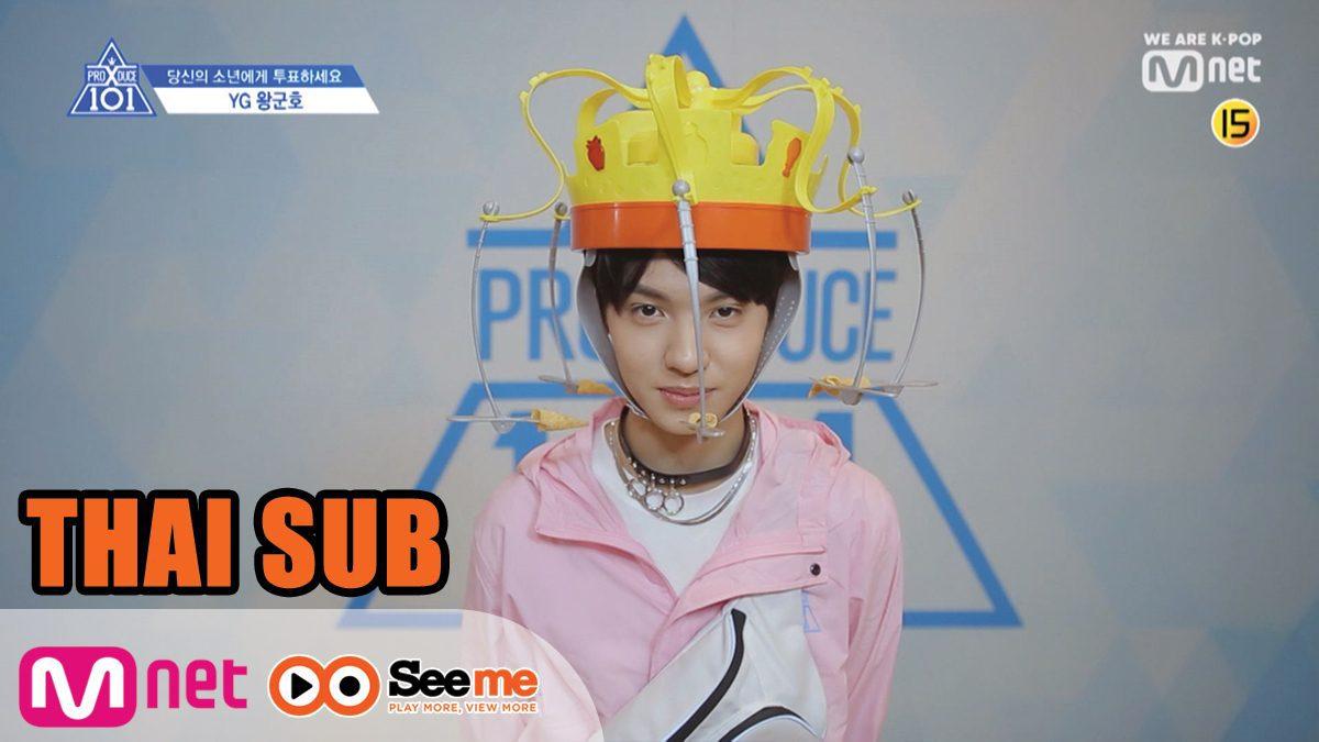 [THAI SUB] PRODUCE X 101 [X101คลิปพิเศษ] ขนมจ๋า...อย่าไปน้าา | 'หวัง กุนโฮ' WANG JYUN HAO (YG Entertainment)