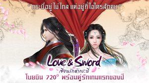 Love & Sword เซียนรักห้ากระบี่ กระบี่อยู่ไม่ไกลแต่อยู่ที่ใจใครสักคน ดาวน์โหลดได้แล้ววันนี้