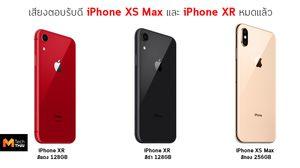 ขายดีเกิน!! iPhone XS Max สีทอง 256GB และ iPhone XR สีดำ และสีแดง 128GB หมดแล้ว