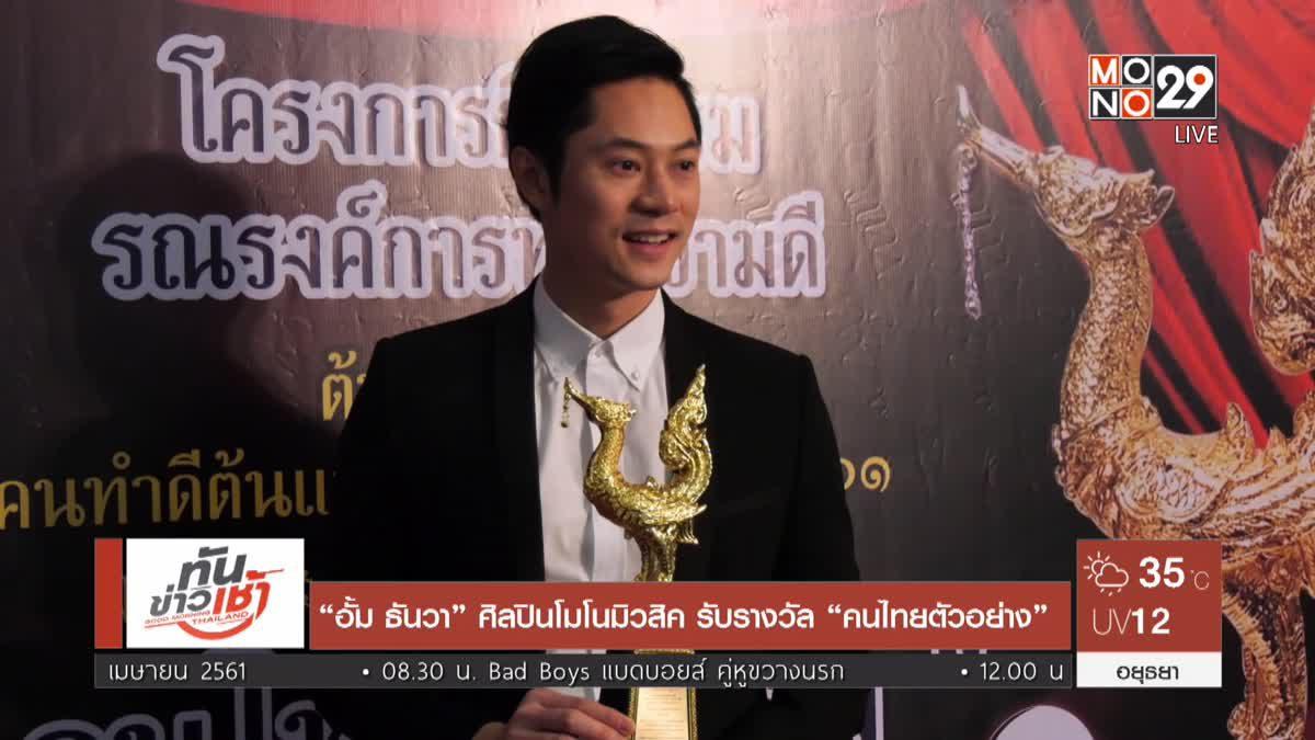 """""""อั้ม ธันวา"""" ศิลปินโมโนมิวสิค รับรางวัล """"คนไทยตัวอย่าง"""""""