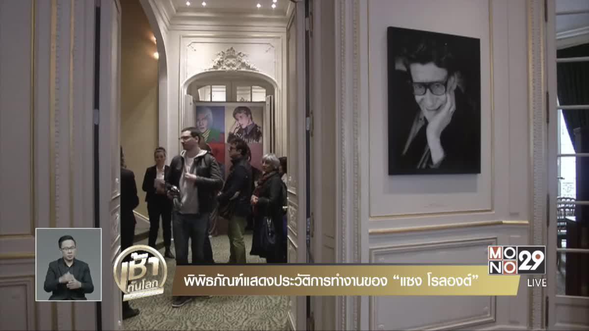"""พิพิธภัณฑ์แสดงประวัติการทำงานของ """"แซง โรลองต์"""""""