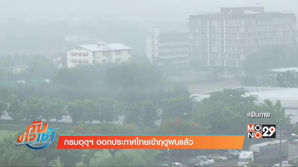 กรมอุตุฯ ออกประกาศไทยเข้าฤดูฝนแล้ว