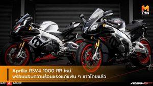 Aprilia RSV4 1000 RR ใหม่ พร้อมมอบความร้อนแรงแก่แฟน ๆ ชาวไทยแล้ว