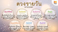 ดูดวงรายวัน ประจำวันจันทร์ที่ 3 ธันวาคม 2561 โดย อ.คฑา ชินบัญชร