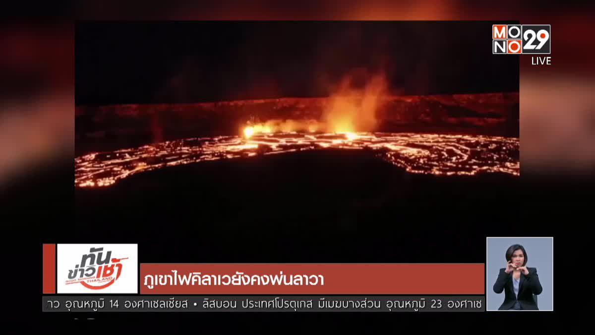 ภูเขาไฟคิลาเวยังคงพ่นลาวา