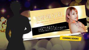ค่ายหนังเอวีเปิดรับสมัครนักแสดงชายหน้าใหม่ พร้อมประเดิมงานแรกกับ Sho Nishino