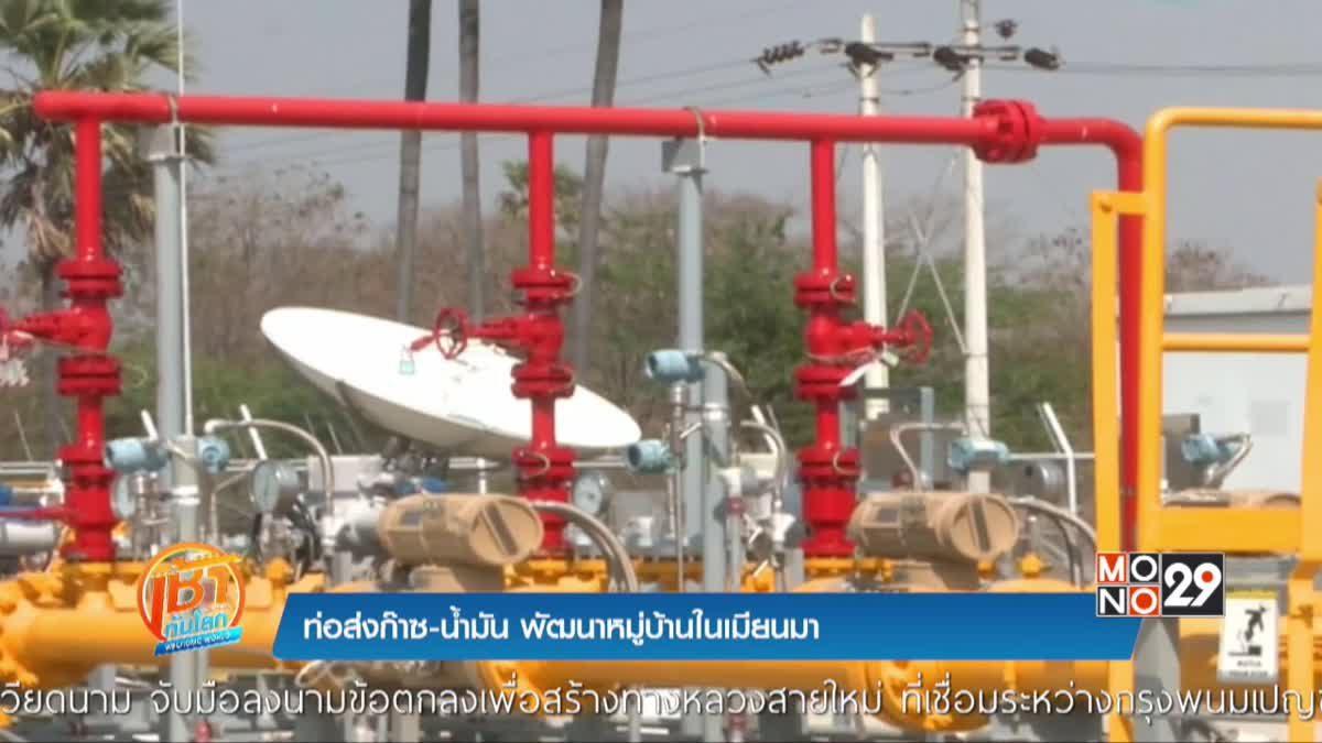 ท่อส่งก๊าซ-น้ำมัน พัฒนาหมู่บ้านในเมียนมา