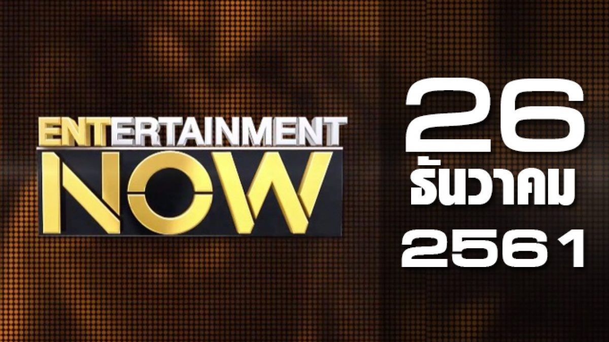 Entertainment Now Break 1 26-12-61