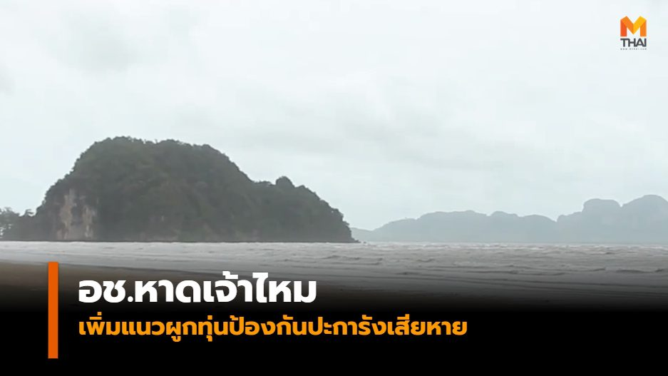 อช.หาดเจ้าไหม เพิ่มแนวผูกทุ่นป้องกันปะการังเสียหาย