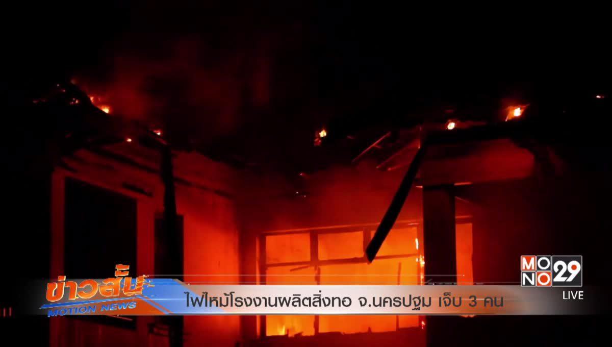 ไฟไหม้โรงงานผลิตสิ่งทอ จ.นครปฐม เจ็บ 3 คน