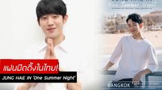 จอง แฮอิน สามีแห่งชาติ(เกาหลี) กลับมาเยือนไทย 26 ตุลาคมนี้
