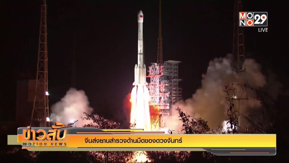 จีนส่งยานสำรวจด้านมืดของดวงจันทร์