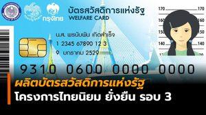 กรมบัญชีกลางผลิต บัตรสวัสดิการแห่งรัฐ (ไทยนิยม ยั่งยืน) รอบ 3 คาดแจกบัตรได้ต้นเดือน ก.ค. 2562