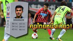 คอฟีฟ่าไทยเฮ! 'ชนาธิป' แข้งไทยหนึ่งเดียวในเกม FIFA 18 พร้อมค่าพลังสุดคล่อง