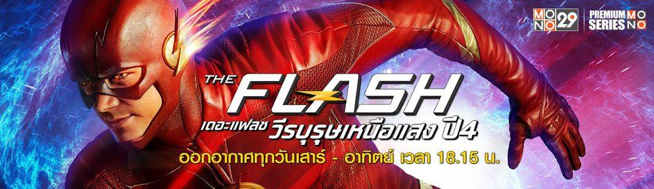 The Flash วีรบุรุษเหนือแสง ปี 4