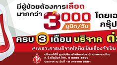 กาชาดขอรับบริจาคเลือด ต้องการทุกกรุ๊ป! มากกว่า 3,000 ยูนิต / วัน