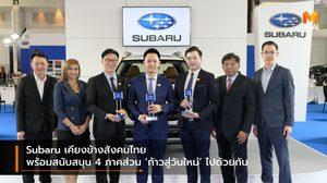 Subaru เคียงข้างสังคมไทยพร้อมสนับสนุน 4 ภาคส่วน 'ก้าวสู่วันใหม่' ไปด้วยกัน