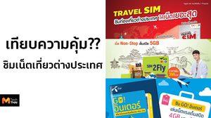 วัดกันไปเลย 3 ค่าย กับ ซิมโรมมิ่ง ท่องเที่ยวต่างประเทศ ค่ายไหนคุ้มกว่ากัน