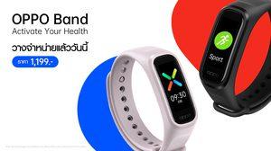 "OPPO Band คู่หูเพื่อสุขภาพรุ่นใหม่ล่าสุด ภายใต้สโลแกน ""Activate Your Health"" วางจำหน่ายแล้ววันนี้ ในราคาเพียง 1,199 บาท"
