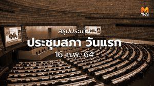 สรุปประชุมสภาวันแรก 16 ก.พ.63