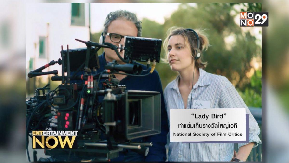 """Lady Bird"" ทำแต้มเก็บรางวัลใหญ่เวที National Society of Film Critics"