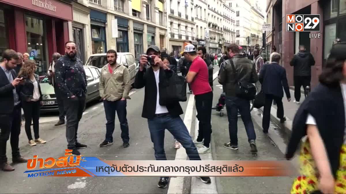 เหตุจับตัวประกันกลางกรุงปารีสยุติแล้ว