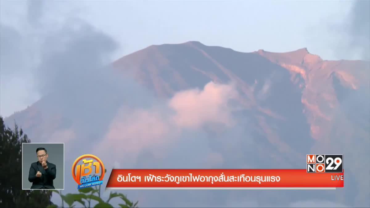 อินโดฯ เฝ้าระวังภูเขาไฟอากุงสั่นสะเทือนรุนแรง