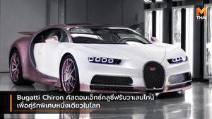 Bugatti Chiron คัสตอมเอ็กซ์คลูซีฟรับวาเลนไทน์ เพื่อคู่รักพิเศษหนึ่งเดียวในโลก