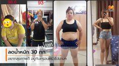 ลดน้ำหนัก 30 กก. เพราะอยากสุขภาพดี อยู่กับครอบครัวไปนานๆ