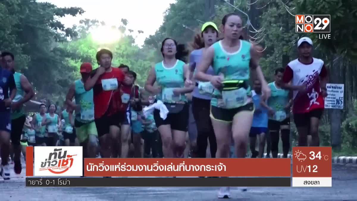 นักวิ่งแห่ร่วมงานวิ่งเล่นที่บางกระเจ้า